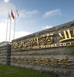浙江九洲药业股份有限公司 二、八九车间新建项目
