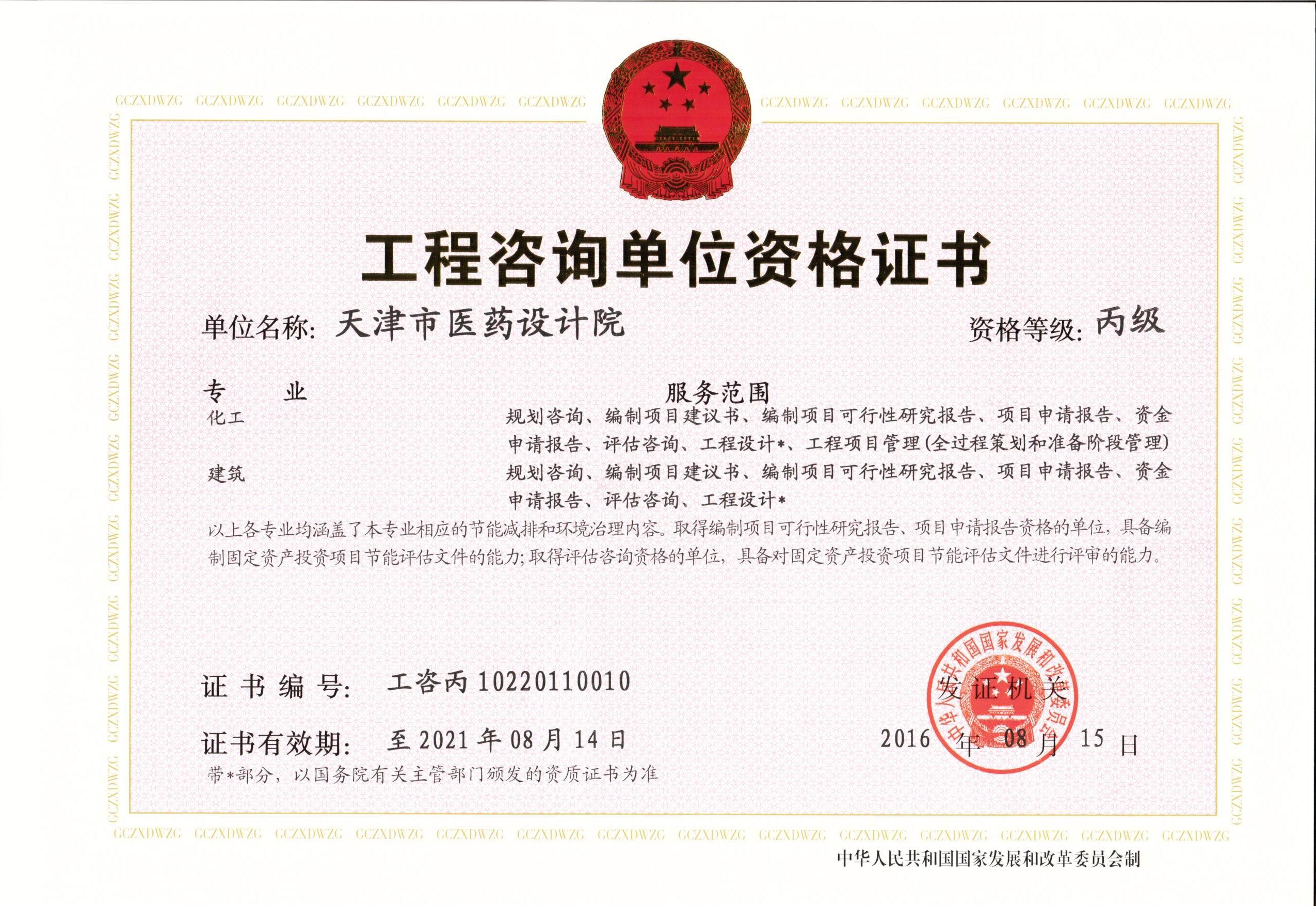 工程咨询单位资格证书